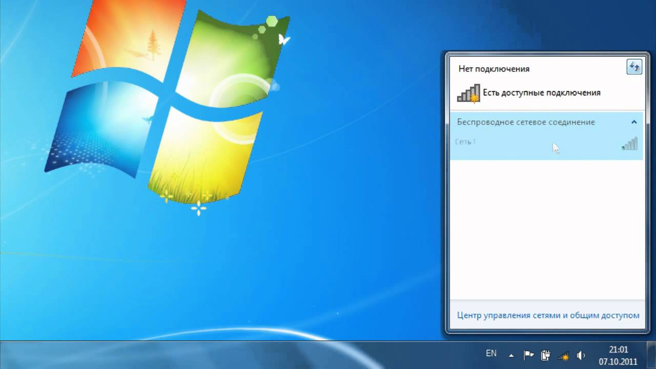 Не работает вай-фай на ноутбуке с «Виндовс 7»