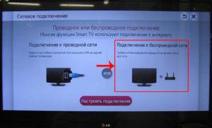 Проблема с подключением к Интернету телевизора LG