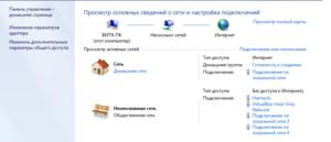 Сетевые подключения