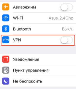 Деактивация VPN