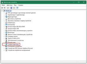 Настроить устройство в операционной системе путем установки соответствующего драйвера-контроллера