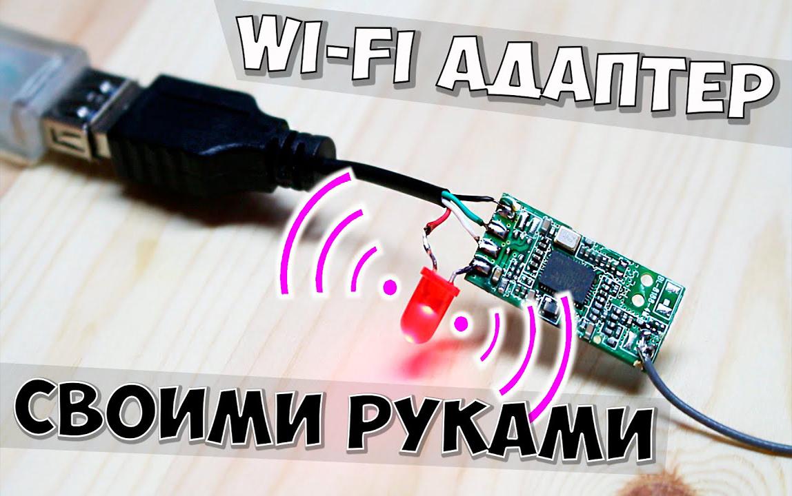 Подключение Wi-Fi-модуля от ноутбука к компьютеру через USB