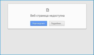 Вай Фай подключен, но нет доступа к Интернету на «Андроид»