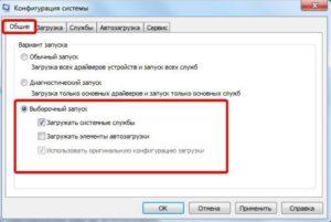 Здесь можно отключить автоматический запуск каждого приложения, не имеющего отношение к ОС Windows 7