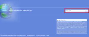 Windows 8, каталог обновлений