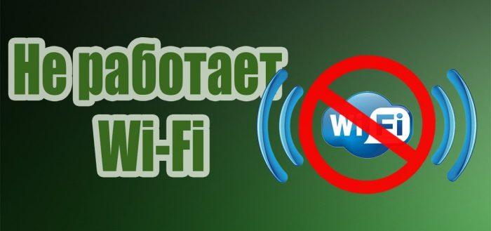 Исчезновение Wifi — проблема, которая часто наблюдается на ноутбуках