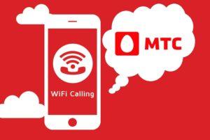 WiFi Calling МТС