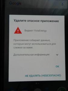 Рекомендация об удалении стороннего приложения, нарушающего работу устройства