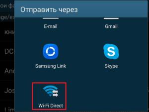 Включаем «Direct» на телефоне