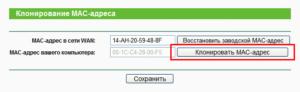 Клонировать MAC-адрес