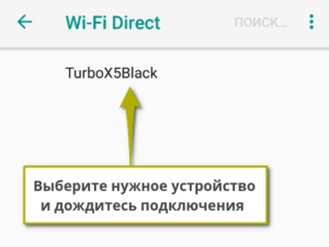 Передача по wi-fi direct