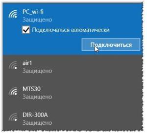 Подключиться к сети wi-fi