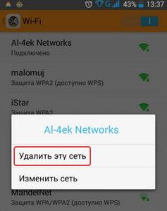 Удалить подключение wi-fi