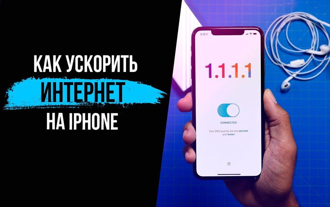 Увеличение скорости мобильного Интернета на iPhone