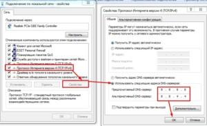 IP-адреса DNS-серверов