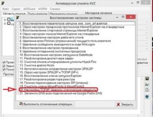 Интерфейс приложения AVZ
