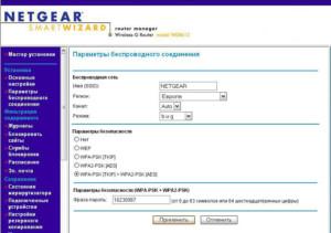 Установка параметров роутера Netgear