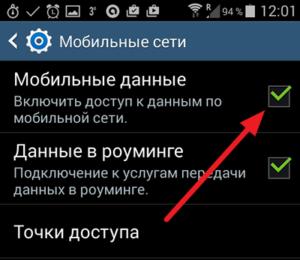 Включить мобильную передачу данных