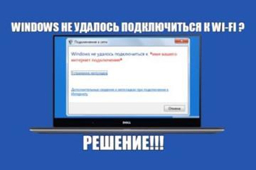 Windows не удалось подключиться к Wi-Fi