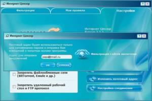 Регистрация в Интернет Цензор
