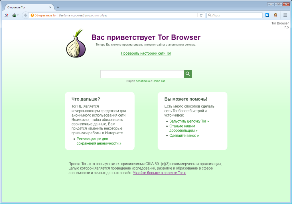 браузер тор уязвимости hydra2web