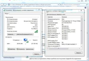 Просмотр MAC-адреса через Центр управления сетями и общим доступом