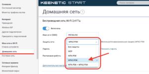 Настройка шифрования маршрутизатора Keenetic