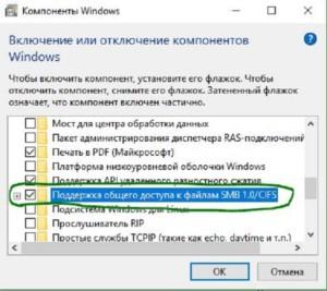 Включение компонентов Windows