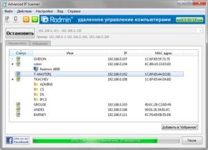 Advanced IP Scanner v.1.4