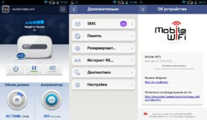 Интерфейс 4G роутера
