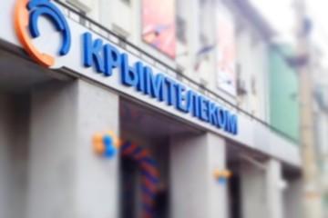 Крымтелеком — один из самых крупных поставщиков связи в Крыму и Севастополе