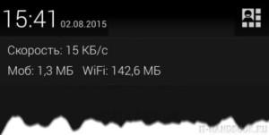 Информер Internet Speed Meter
