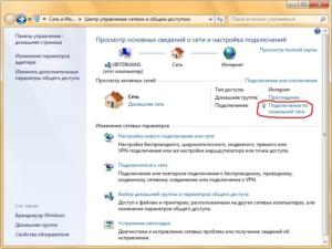 Проверка подключения через Панель управления