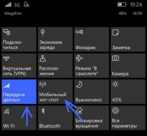 Настройка беспроводной мобильной связи на Windows Phone производится очень просто