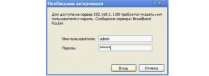 Окно входа в веб-конфигуратор