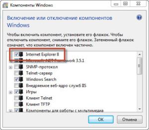Поиск необходимого компонента для Internet Explorer