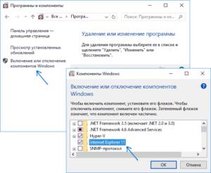 Включение компонента браузера