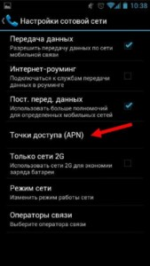 Поиск APN в Параметрах Андроид-устройства