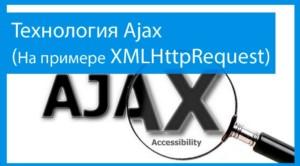 Технология AJAX