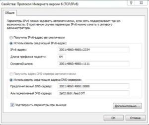 Параметры IPv6