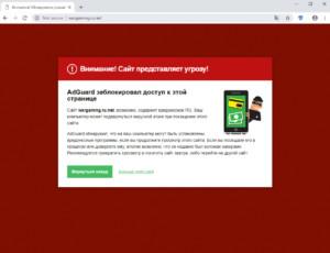AdGuard заблокировал ресурс