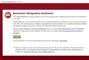 Антивирус заблокировал домен при вирусной атаке