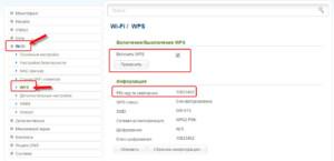 Dlink функция WPS