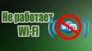 Слабый сигнал интернета