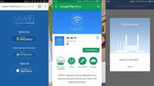 Приложение Mi Wi-Fi интерфейс