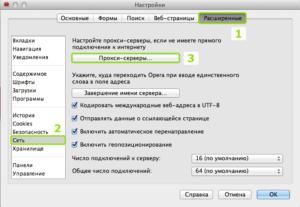 Настройка прокси сервера на MAC OS
