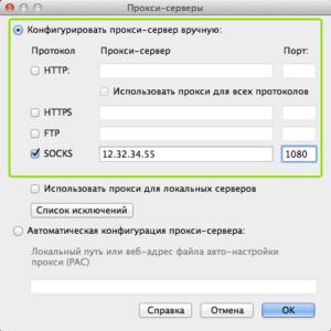 Параметры прокси сервера на MAC OS