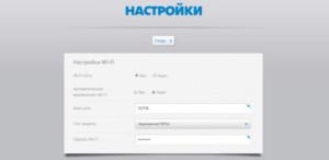 Интерфейс модема Yota: настройки интернета. Подключиться к ним можно по адресу status.yota.ru