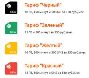 Новые Мотив-тарифы интернет для телефона