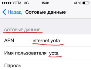 Указание имени точки доступа для Айфона